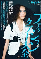 別冊サイゾー vol.4 2016年5月増刊号