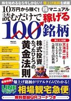 10万円から稼ぐ!株マニュアル 読むだけで稼げる100銘柄