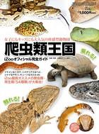 爬虫類王国 〜iZooオフィシャル完全ガイド〜