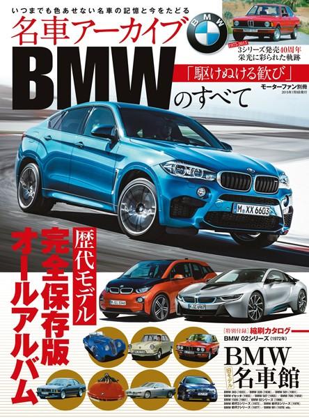 名車アーカイブ BMWのすべて