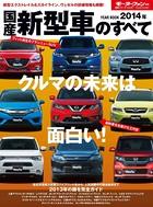 2014年 国産新型車のすべて