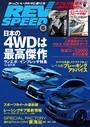 REV SPEED 2014年6月号