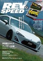 REV SPEED 2014年7月号