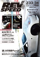 REV SPEED 2014年8月号