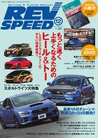 REV SPEED 2015年12月号