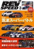 REV SPEED 2016年3月号