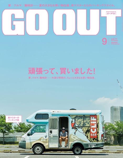 OUTDOOR STYLE GO OUT 2015年9月号 Vol.71