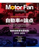 Motor Fan illustrated Vol.111