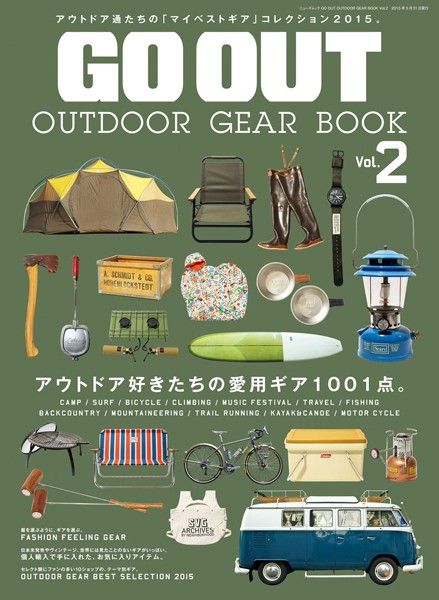 GO OUT別冊 GO OUT OUTDOOR GEAR BOOK Vol2