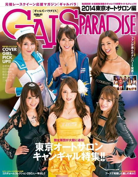 GALS PARADISE 2014 東京オートサロン編