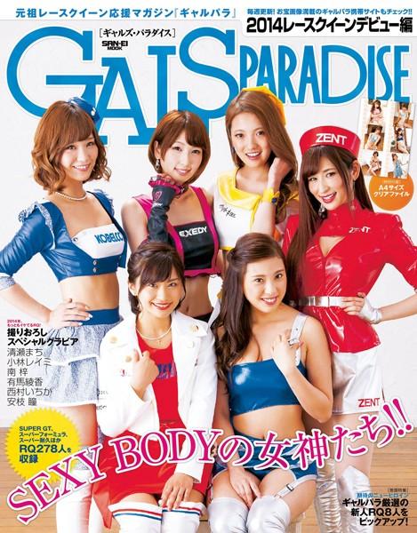GALS PARADISE 2014 レースクイーンデビュー編