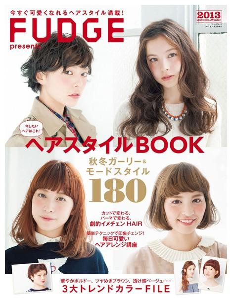 FUDGE特別編集 ヘアスタイルBOOK 2013 Autumn & Winter