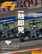F1速報 2014 Rd03 バーレーンGP号