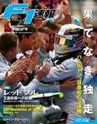 F1速報 2014 Rd04 中国GP号