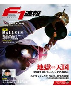 F1速報 2014 Rd09 イギリスGP号