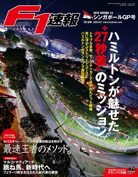F1速報 2014 Rd14 シンガポールGP号