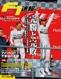 F1速報 2014 Rd17 アメリカGP号