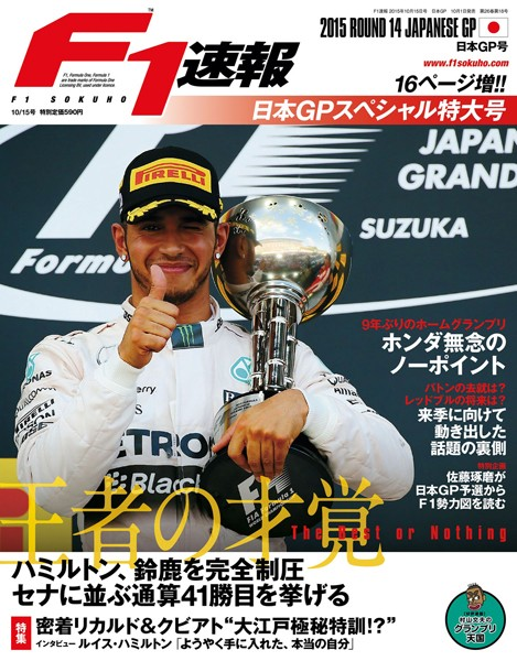 F1速報 2015 Rd14 日本GP号
