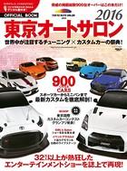 オフィシャルブック 東京オートサロン