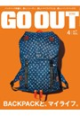 OUTDOOR STYLE GO OUT 2016年4月号 Vol.78