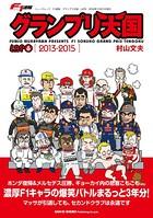 F1速報 グランプリ天国