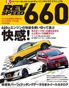 自動車誌MOOK REV SPEED 660