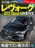 ニューモデル速報 第536弾 スバル・レヴォーグSTI Sportのすべて