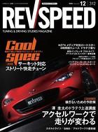 REV SPEED 2016年12月号