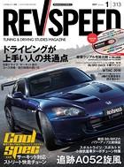 REV SPEED 2017年1月号