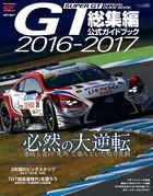 スーパーGT公式ガイドブック 2016-2017 総集編