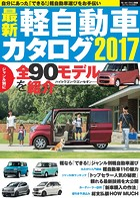 自動車誌MOOK 最新軽自動車カタログ2017