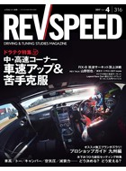 REV SPEED 2017年4月号