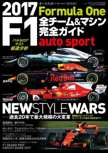 AUTOSPORT特別編集 F1全チーム&マシン完全ガイド 2017