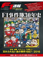 F1速報 25周年記念 F1事件簿30年史