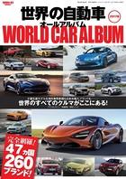 自動車誌MOOK 世界の自動車オールアルバム