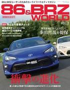 自動車誌MOOK 86&BRZ WORLD
