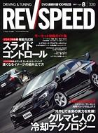 REV SPEED 2017年8月号