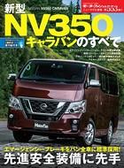 ニューモデル速報 第553弾 新型NV350キャラバンのすべて