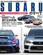 三栄ムック SUBARUのすべて ニュルブルクリンクチャレンジ10周年記念号