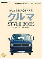 GO OUT特別編集 おしゃれ&アウトドアなクルマSTYLEBOOK 2013-2017 ARCHIVE