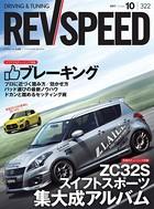 REV SPEED 2017年10月号