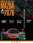 三栄ムック SUPER DETAIL FILE MAZDA 787B