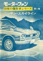 完全復刻版 モーターファン 日本の傑作車シリーズ
