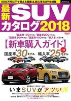 自動車誌MOOK 最新SUVカタログ 2018