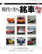 Racing on特別編集