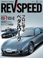 REV SPEED 2018年2月号