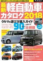自動車誌MOOK 最新軽自動車カタログ2018