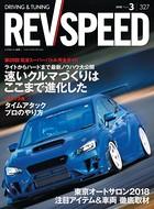 REV SPEED 2018年3月号