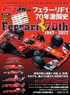 F1速報別冊