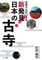 お坊さんが教える 新発見! 日本の古寺